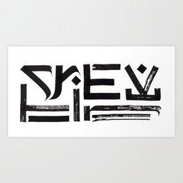 "Cyrillic Сalligraphy ""sinner"" Art Print"