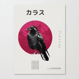 Raven (カラス) Canvas Print