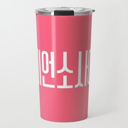 Fabian Society - Korean alphabet Travel Mug