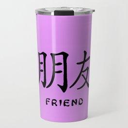 "Symbol ""Friend"" in Mauve Chinese Calligraphy Travel Mug"