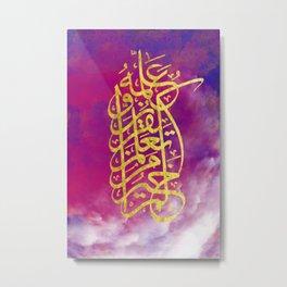Hadith Arabic Calligraphy 600dpi Metal Print