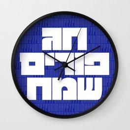 Chag Purim Sameach - Happy Purim Judaica Art Wall Clock