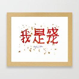 我是成龙 Wo Shi Duang (I Am Duang) Framed Art Print