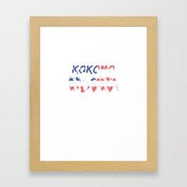 Kokomo Indiana Framed Art Print