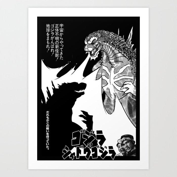 godzilla vs shadow godzilla art print - Godzilla Pictures To Print