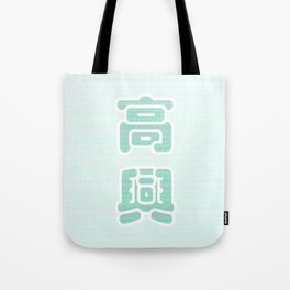 High excitement is happy Tote Bag