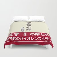 tokyo ghoul Duvet Covers featuring Black Goat's Egg from Tokyo Ghoul by davzoku