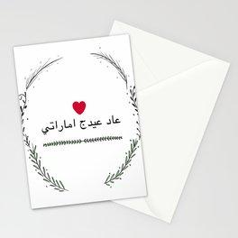 UAE national day Stationery Cards