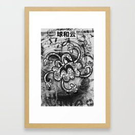 Cloudz at Yung City Framed Art Print
