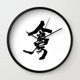 EAT SHIT Wall Clock