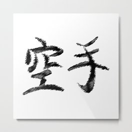 Karate Japanese Writing Metal Print