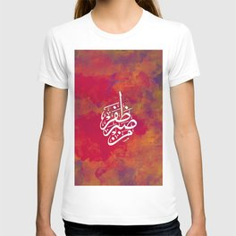 """Patience - Arabic calligraphy 600dpi """"With patience comes victory - من صبر ظفر"""" T-shirt"""