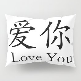 Chinese characters of LOVE YOU Pillow Sham