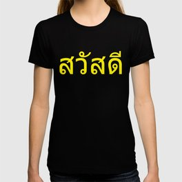 Thai Language Greeting in Thailand Sawadee T-shirt