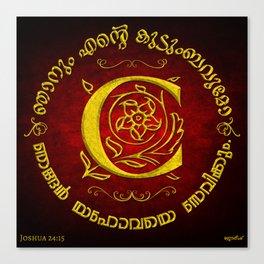 Joshua 24:15 - (Gold on Red) Monogram C Canvas Print