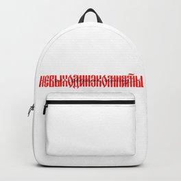 "Joseph Brodsky. ""Don't leave the room, don't blunder, do not go on"" Backpack"