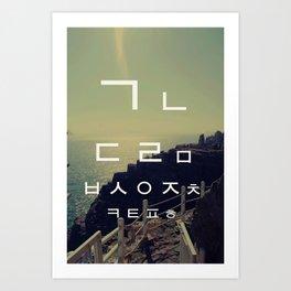 korean alpha Art Print
