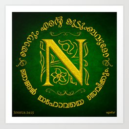 Joshua 24:15 - (Gold on Green) Monogram N Art Print