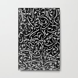 Abstract 012 - Arabic Calligraphy 03 - Black Metal Print
