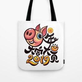 Cute Piggy - The Year of the Pig 2019 (1) Tote Bag