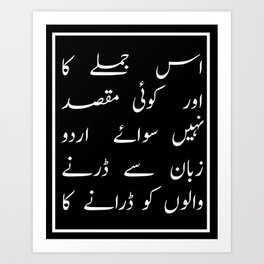 This sentence has no purpose but to scare those who are scared by Urdu Art Print