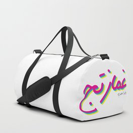 I really love your dimples (arabic) Duffle Bag
