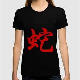 Chinese characters of Snake T-shirt