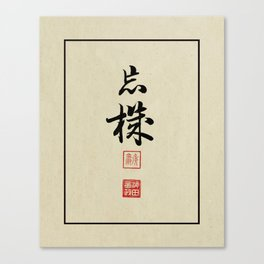 1838 Japanese Tea Ceremony Calligraphy Vintage Hand Writing Art Canvas Print