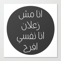 arabic Canvas Prints featuring arabic by fatimakhaled95