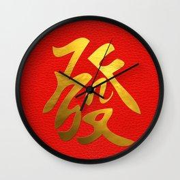 Golden Prosperity Feng Shui Symbol on Faux Leather Wall Clock