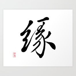 Serendipity——緣— Art Print