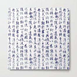 Ancient Chinese Manuscript // Blue Ink Metal Print