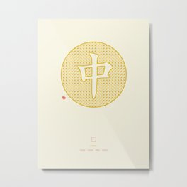 Chinese Character Centre / Zhong Metal Print
