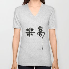 Name: Michael in Chinese word of Cantonese Translation Unisex V-Neck
