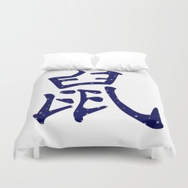 Chinese Year of the Rat Duvet Cover