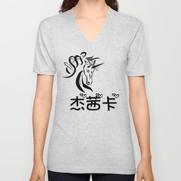 Chinese Name for Jessica Unisex V-Neck