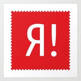 Stamp series - Ya! Art Print