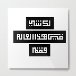 لك شي في هذا العالم فقم \ There is something for you in this world so get up Metal Print