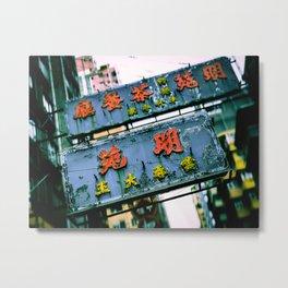NEON Hong Kong S03 Metal Print