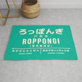 Vintage Japan Train Station Sign - Roppongi Tokyo Green Rug