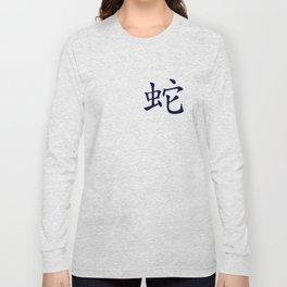 Chinese zodiac sign Snake blue Long Sleeve T-shirt