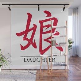 Japanese symbol for DAUGHTER | Kanji Wall Mural