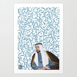 زايد الخير Art Print