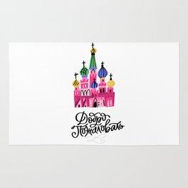 Moscow Kremlin Illustration Rug