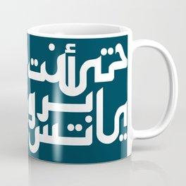 Et tu, Brute! Coffee Mug