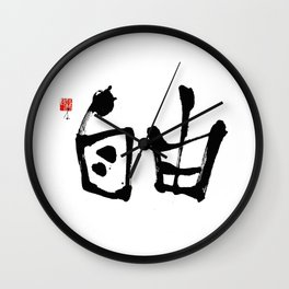 Chinese calligraphy - FREEDOM Wall Clock