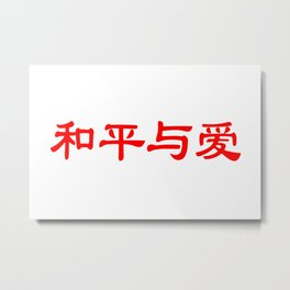 Chinese characters of Peace and Love Metal Print