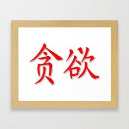 Greed Text Framed Art Print