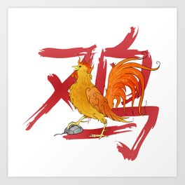 Year of the Rooster Art Print