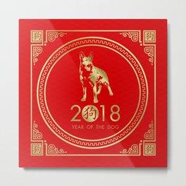 Year of the dog 2018   - German Shepherd Metal Print